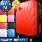 スーツケース キャリーケース 中型4 6日用 Mサイズ半年保障TSAロック4輪 キャリーバッグ