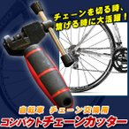 自転車 チェーン交換用 コンパクトチェーンカッター チェーンカット かしめ チェーンツール