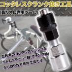 コッタレスクランク 抜き工具 取り外し 専用ツール 自転車 メンテナンス 工具 整備