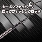カーボンファイバーロックフィッシングロッド 超軽量 伸縮式釣り竿 2.7/3.6/4.5/5.4M 釣り道具