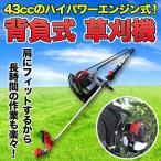 背負い式草刈機 43CCハイパワーエンジン式 刈払機 刈り払い機 草刈り機
