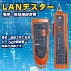 トーンプローブ 電線探索機 電話配線 LANテスター PK65A LANケーブル テスター 通信チェック LANネットワーク インターネット プライヤー 【パソコン周辺機器】