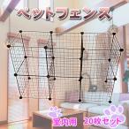 ペット フェンス 20枚 セット 柵 小屋 フェンス サークル 犬 猫 ケージ うさぎ 子犬 室内用 小型犬 レイアウト自由 正方形 長方形 L型