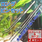 アクアリウム水草 ロングピンセット 48cm2本セット ADA水槽等に