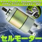 ヤマハ マジェスティ250(4HC,SG03J)/マグザム用 セルモーター