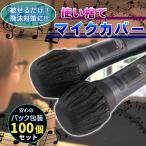 マイクカバー ブラック 単色 100個 カラオケ パック 包装 不織布 衛生的 使い捨て 抗菌 ウイルス対策 飛沫防止