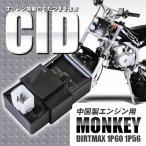 モンキー DIRTMAX 1P60 1P56 中国製エンジン用CDI