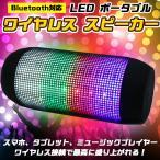 Bluetooth対応 ポータブルワイヤレススピーカー LED マルチカラー 【ダンス アウトドア キャンプ ディスコ 釣り ミュージック】