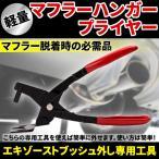 軽量 マフラー ハンガー プライヤー エキゾースト ブッシュ外し 工具 エキゾーストブッシュ外し 専用 工具
