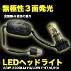 無極性3面発光28W/3200LM LEDヘッドライトHI/LOW PH7/8/H4