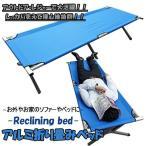リラックスベッド 折り畳み式 アルミパイプ キャンプに アウトドア 組み立て簡単