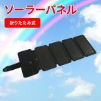 折り畳み ポータブル ソーラーパネル ソーラー充電器 発電機 太陽光 折りたたみ スマホ スマートフォン キャンプ 災害 備え キャンプ 充電 コンパクト