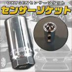 センサーソケット PVS TVSバルブ対応 O2センサの取り付け 取り外し OXYGENセンサーソケット
