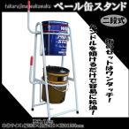 ペール缶スタンド オイル缶スタンド 二段式