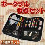 裁縫 セット プロ 高級 ソーイング セット ポータブルミシン アクセサリー 15 種類 裁縫道具 ハンドクラフト 刺繍 携帯