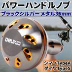 パワーハンドルノブ シマノ TypeA ダイワ Type S 用 セルテート フリームス ナスキー カルディア ブラックシルバー メタル35mm