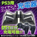 ショッピングPS3 PS3用ワイヤレスコントローラー充電器 2台同時充電可能 プレーステーション3用コントローラー充電器