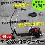 大人気!折りたたみ式 49ccエンジン付スクーター 2ストエンジン・混合油使用 キックボード スケートボード エスボード
