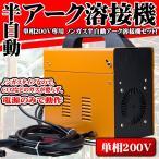 半自動アーク溶接機 120A MIG130 ノンガス 単相200V プロ仕様 プロ仕様 溶接厚み 約1〜6mm前後 オーバーヒート保護回路