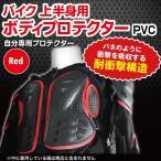 バイク 上半身用 ボディプロテクター PVC BODY ARMER PVC ボディーアーマー レッドブラック