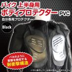 バイク 上半身用 ボディプロテクター PVC BODY ARMER PVC ボディーアーマー ブラック