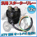 12V 汎用 スターターリレー ATV 四輪バギー オートバイ 原付 モンキー ゴリラ ダックス  交換 バイク 整備 メンテナンス 工具