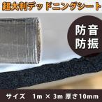 1m×3m防音・防振 超大判デッドニングシート 音質向上 不燃性