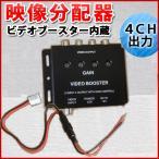 4ch出力 映像分配器 ビデオブースター内蔵 ヘッドレストモニター サンバイザーモニター フリップダウンモニター オンダッシュモニター増設