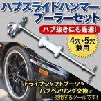 ハブスライドハンマープーラーセット 4穴・5穴兼用 自動車整備 メンテナンス 車整備 工具 ハブ ブレーキドラム ドライブシャフト