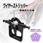 ワイヤーストリッパー 電線皮むき機 ケーブル 電線皮むき機 剥線機 ケーブル等の被覆を簡単にカット 切断可能ケーブル径:1.5mm〜15mm