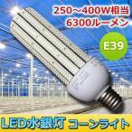 LED水銀灯 コーンライト 250〜400W相当 E39 6300ルーメン コーン型 メタルハライドランプ 高天井用 高輝度LED