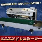 ミニ エンドレスシーラー 和菓子 洋菓子  卓上 包装機械 製菓機械 食品機械 製パン機械 DIY 工具 電動工具 パック 包装 刻印