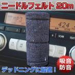 ニードルフェルト デッドニング デットニング 20M 吸音 防音 遮音 遮熱 断熱 床材 シート 音質向上 カーオーディオ アンダー材 クッション材 梱包資材