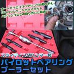 スライディングハンマー付 パイロットベアリングプーラーセット アダプター4種付き バイク整備 自動車整備 工具 ベアリング