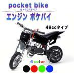 49cc モトクロス エンジン ポケバイ 青 モタード ポケットバイク 2ストエンジン 混合油使用