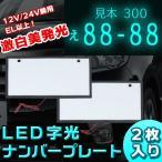 12V 24V兼用 EL以上!激白美発光 LED 字光 ナンバープレート2枚 超薄型 防水