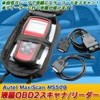 液晶OBD2スキャナ リーダー Autel MaxiScan MS509 自動車故障診断機 コードスキャナー テスター  コードリーダー 汎用 修理