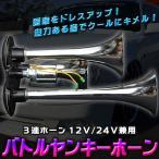 スーパーエアーホーン バトルヤンキーホーン3連ホーン12V 24V兼用 愛車改造 カスタム カスタム パーツ 部品 アクセサリー