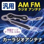 汎用 AM FM ラジオ アンテナ ...