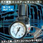 ミニ エアーレギュレーター 圧力調整 減圧弁 直接取付可能
