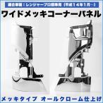 日野 レンジャープロ 標準 ワイド メッキコーナーパネル ヒノ