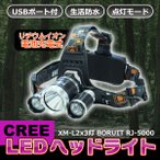 6000Lm CREE LEDヘッドライト USBボート付