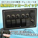 船舶用ロッカースイッチ 防水5連ボタン ブレーカー付 マリン ボート用 オープンデッキ