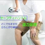 セーフティ ハンドル 強力吸盤 しっかり固定 お風呂 手すり 風呂 トイレ 入浴 安全 セキュリティ 固定 浴室 浴槽