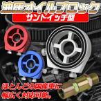 オイルブロック 油温 油圧計 サンドイッチ型 オイルクーラー 汎用 バイク センサー/レッド