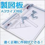 製図板 A3サイズ対応 定規付 速く正確に作図ができる! 製図台 製図器 製図用具 製図道具 製図用品