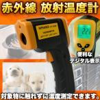 赤外線 放射温度計 赤外線温度計(放射温度計・非接触・デジタル表示)