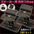 汎用 スピーカー用 天吊り金具/取付金具 2個組(1ペア) スピーカーブラケット ホームシアター