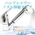 ハンドシャワー ノズル伸縮タイプ  シャワー 通常 2段切り替え  蛇口 混合水栓 取り付け