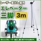 レーザー墨出し器用 エレベーター三脚3m